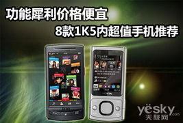 ...款1K5内超值手机推荐