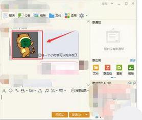 ...、在需要发送的QQ群聊天窗口粘贴GIF图片.-怎么保存手机QQ好友...