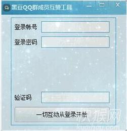 黑豆QQ群成员互赞工具下载 黑豆QQ群成员互赞工具下载 快猴软件下载