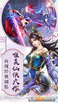 九州牧神记下载v1.0安卓版 西西安卓游戏