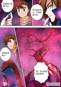 灵剑尊 第三十话 炎心果 爱奇艺漫画