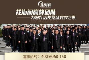 北京教堂婚礼 婚礼主持人
