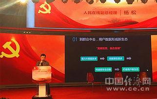 2016全国党报网站高峰论坛举办