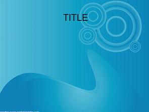 圆圈蓝色背景ppt模板介绍:所属栏目:背景模板,静态PPT模板大小...