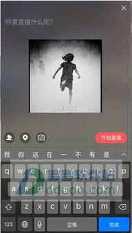 qq空间直播app下载 qq空间直播安卓版下载 v6.8.1.288官方最新版