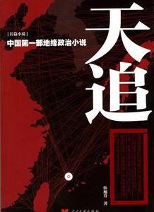 天循界-在日本政界日益右翼化,不断做出否认侵略历史、挑战中国主权的挑衅...