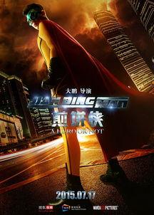 煎饼侠迅雷下载.1.98GB.Jian Bing Man.torrent 猪蹄窝 手机电影下载 ...
