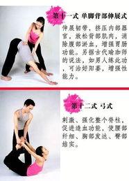 12个夫妻瑜伽动作 性爱时间大延长