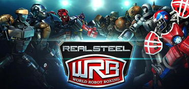 ...Steel World Robot Boxin... 安卓游戏存档 破解修改 搞趣网手游论坛