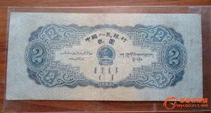 二版纸币2元5元
