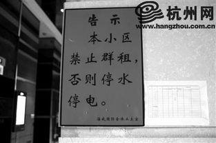 为整治群租房 业主们半夜逼群租房房东写下保证书
