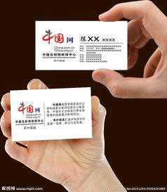 中国网名片设计图片