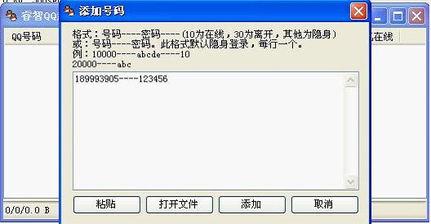睿智QQ超级营销大师,仅499元 一键快速加好友,一键快速群发广告...