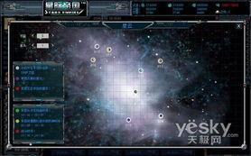 穿越星际走出迷航 星际帝国 开创新纪元