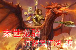 末世龙骑,江湖笑江湖,最新原创独家首发,奇幻小说,玄幻小说,纵...