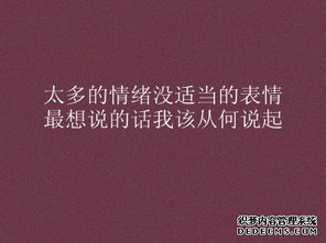 形容人心情不好的句子和成语