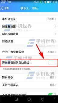 手机QQ关闭好友邀请加群自动通过方法