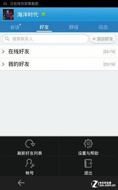 手机QQ2012与Smart Bar组合-魅族MX2手机 中关村在线解惑四大疑问...