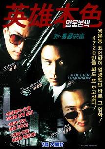 英雄本色 等经典香港电影曾风靡韩国