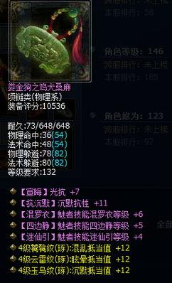 倩女幽魂2 魅者控制系神装一览