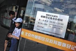 ...朝阳区民政局婚姻登记处,新的办公时间已经贴出.    摄 -北京民政...