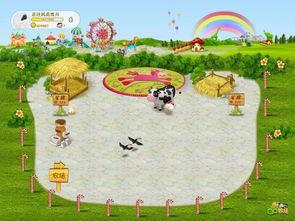 QQ牧场 牧场装饰 欢乐游园 精品玩家社区