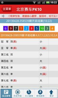 北京赛车pk10群499333