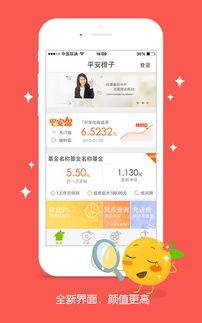 平安橙子银行下载手机版 手机平安橙子银行官网