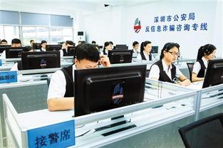 ...日,深圳警方反信息诈骗咨询专线开通. 深圳商报记者  -是否遇到...