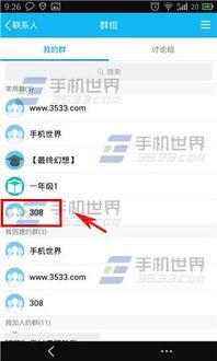 手机QQ群怎么升级同城群