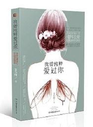 """艾小图曾被广大读者称为写情感虐文的""""后妈作者"""