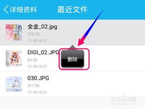 如何清理手机QQ接收的文件数据