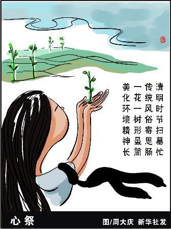 动漫漫-图表 漫画 新华漫说 心祭