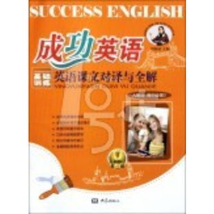 图书英语课文对译与全解 高中必修3人教版全新修订第4版 成功英语读...