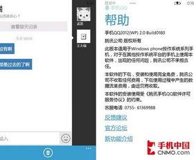 全新聊天界面 WP7平台QQ 2.0新版发布