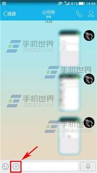 手机QQ视频通话怎么显示为悬浮窗