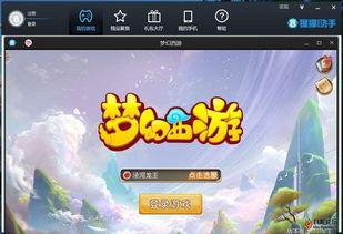 梦幻西游 手游电脑版 十年再续梦幻情谊