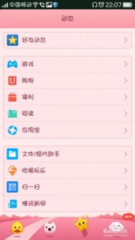 如何在手机腾讯QQ空间添加花藤挂件