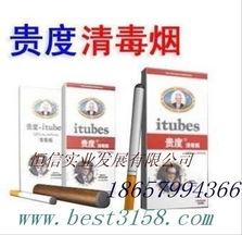 贵度清毒烟 健康电子烟-其他未分类 供应信息