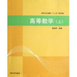 重庆大学出版高等数学视频教程 高数下册答案重庆大学 重庆大学高等...
