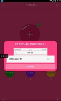 手机QQ名片刷赞点赞的几种方法。