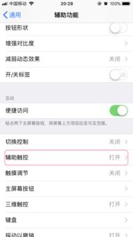 iphone敲两下截屏怎么设置 苹果手机触控截屏设置教程