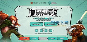DOTA2超级major门票购买地址 2018中国DOTA2超级锦标赛购票入口...