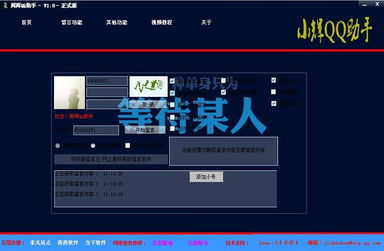 辉辉QQ助手 QQ空间刷留言工具 1.0.1 绿色版下载