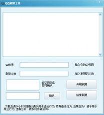 免费QQ刷赞软件 至尊QQ刷赞软件下载 2.0 免费绿色版 比克尔下载