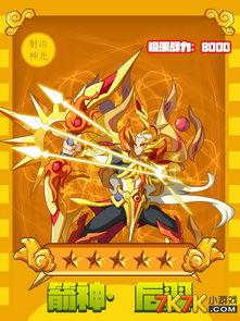 奥奇传说箭神 后羿极限战力