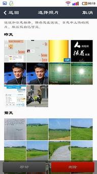 怎样把手机照片传到qq空间?