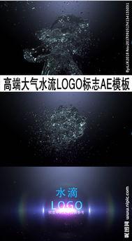 高端大气水流LOGO标志AE