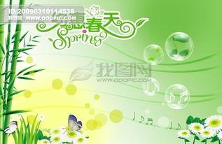 春天来了 春暖花开 约会春天 音符...图片设计素材 高清PSD模板下载 ...