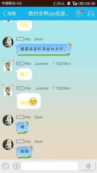 手机QQ如何改变聊天字体。